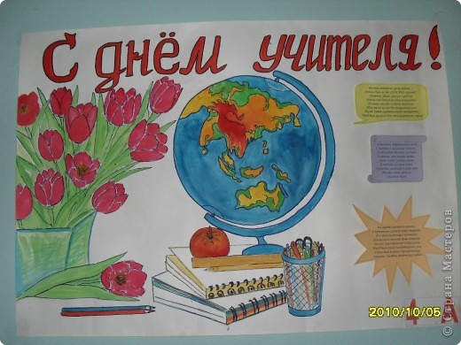 Плакат на день учителя рисунки