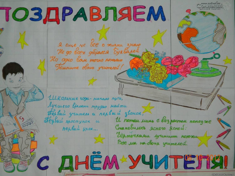 Стенгазета для учителей на день учителя